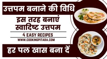 उत्तपम बनाने की विधि – Uttapam Recipe in Hindi