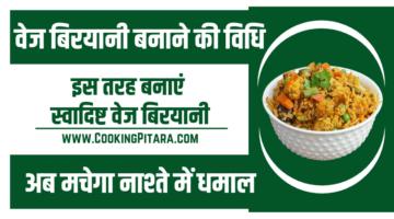 वेज बिरयानी बनाने की विधि – Veg Biryani Recipe in Hindi