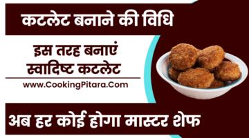 कटलेट बनाने की विधि – Cutlet Recipe in Hindi