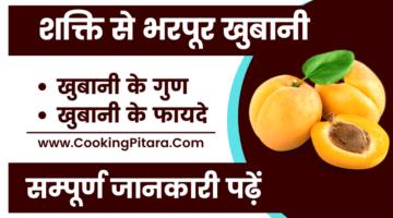 खुबानी क्या है – Apricot in Hindi