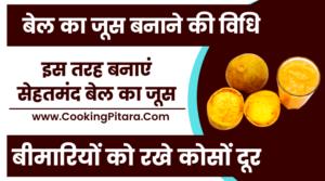 Bael Fruit Juice Recipe in Hindi