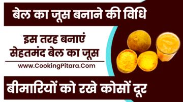 बेल का जूस बनाने की विधि – Bael Fruit Juice Recipe in Hindi