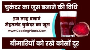 Beetroot Juice Recipe in Hindi