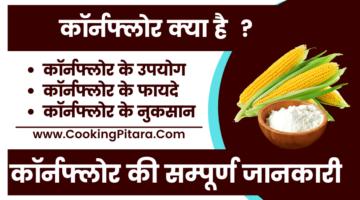 काॅर्नफ्लोर क्या है – Corn Flour In Hindi