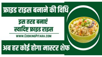 फ्राइड राइस बनाने की विधि – Fried Rice Recipe In Hindi