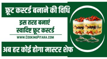 फ्रूट कस्टर्ड बनाने की विधि – Fruit Custard Recipe in Hindi