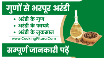 अरंडी का तेल – Castor Oil in Hindi