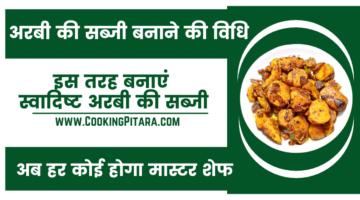 अरबी की सब्जी बनाने की विधि – Arbi ki Sabji Recipe in Hindi