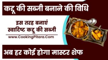 कद्दू की सब्जी बनाने की विधि – Kaddu Ki Sabji Recipe in Hindi