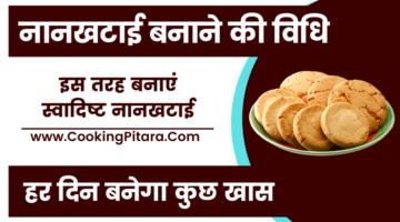 नानखटाई बनाने की विधि – Nankhatai Recipe in Hindi