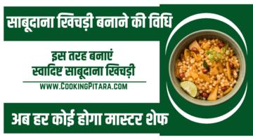साबूदाने की खिचड़ी बनाने की विधि – Sabudana Khichdi Recipe in Hindi