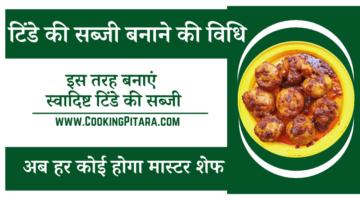 टिंडे की सब्जी बनाने की विधि – Tinde Ki Sabji Recipe in Hindi